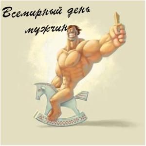 1351942114_vsemirnyy-den-muzhchin
