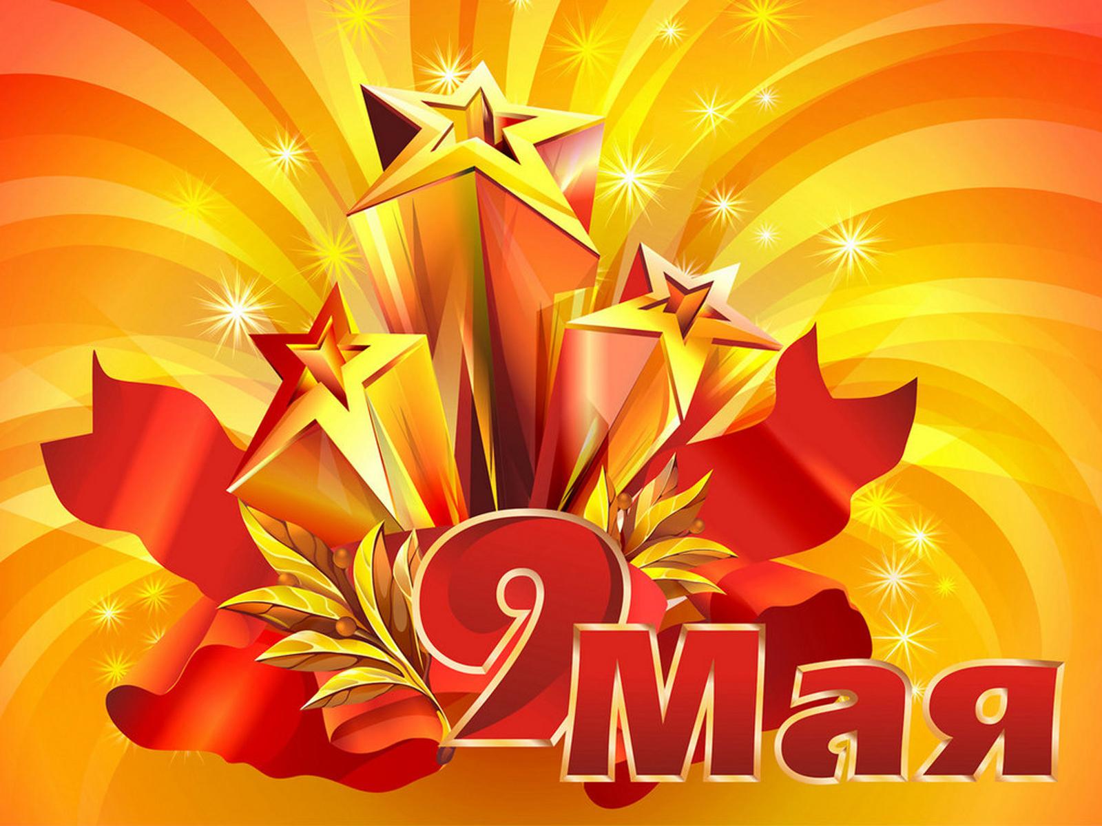 Поздравления к празднику дня победы