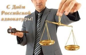 S-Dnem-rossiyskoy-advokaturi-3
