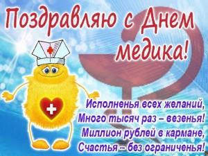 День медицинского работника 2014: поздравления
