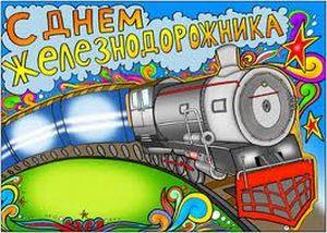 железнодорожника_300