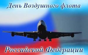 aircraftbaner