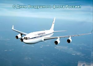 samoletfly