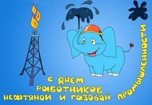 den_rabotnika_neftyanoi_promishlennosti_otkritka