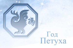 Новый год 2017 по китайскому календарю