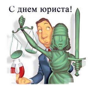 S-dnem-yurista-300x297