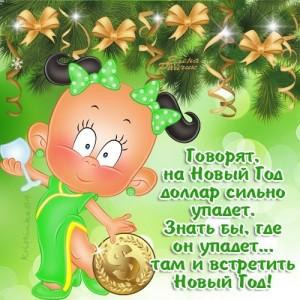 Прикольные пожелания с Новым годом