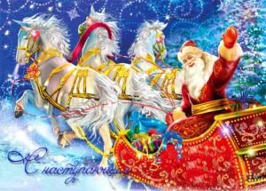Новогодние поздравления с наступающим 2015 годом в стихах