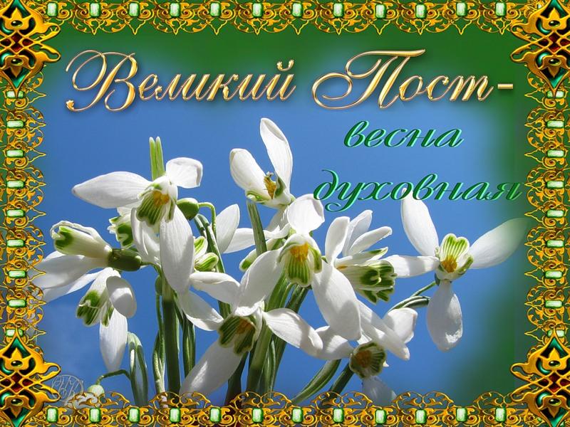 поздравление с великим постом цветы