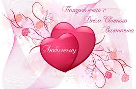 День святого валентина поздравление любимой фото 276