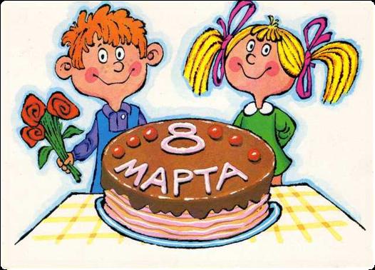 Праздник для малышей 8 марта картинки