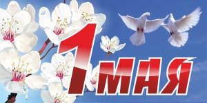 1-мая