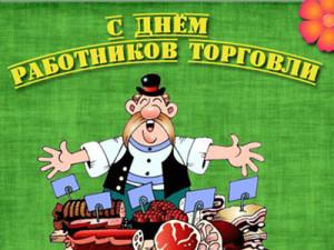 1374503336_pozdravleniya-s-dnem-rabotnikov-torgovli-v-stihah