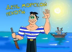 den_morskoy_pehoti_2
