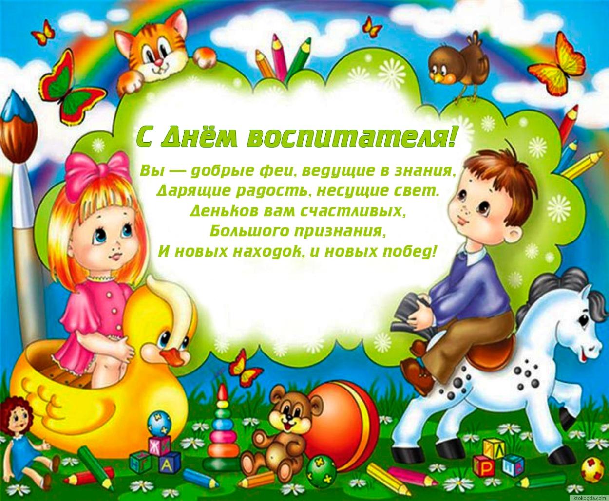Поздравление для воспитателей детского сада короткие фото 526