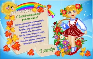 Изображение - Поздравление коллектива с днем дошкольного работника от заведующей risunok1-300x193