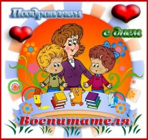 Изображение - Поздравление коллектива с днем дошкольного работника от заведующей vospit2-300x284