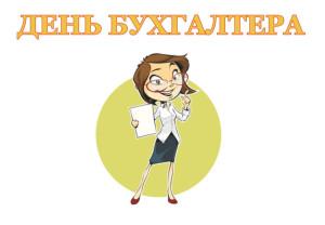 День бухгалтера, какого числа в России