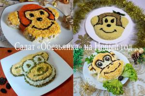 Салат обезьянка на Новый год с фото