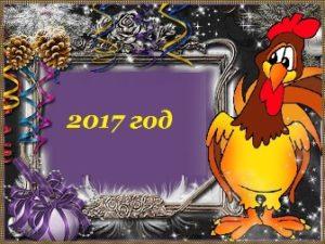 Новогодний гороскоп на 2017 год: шуточный