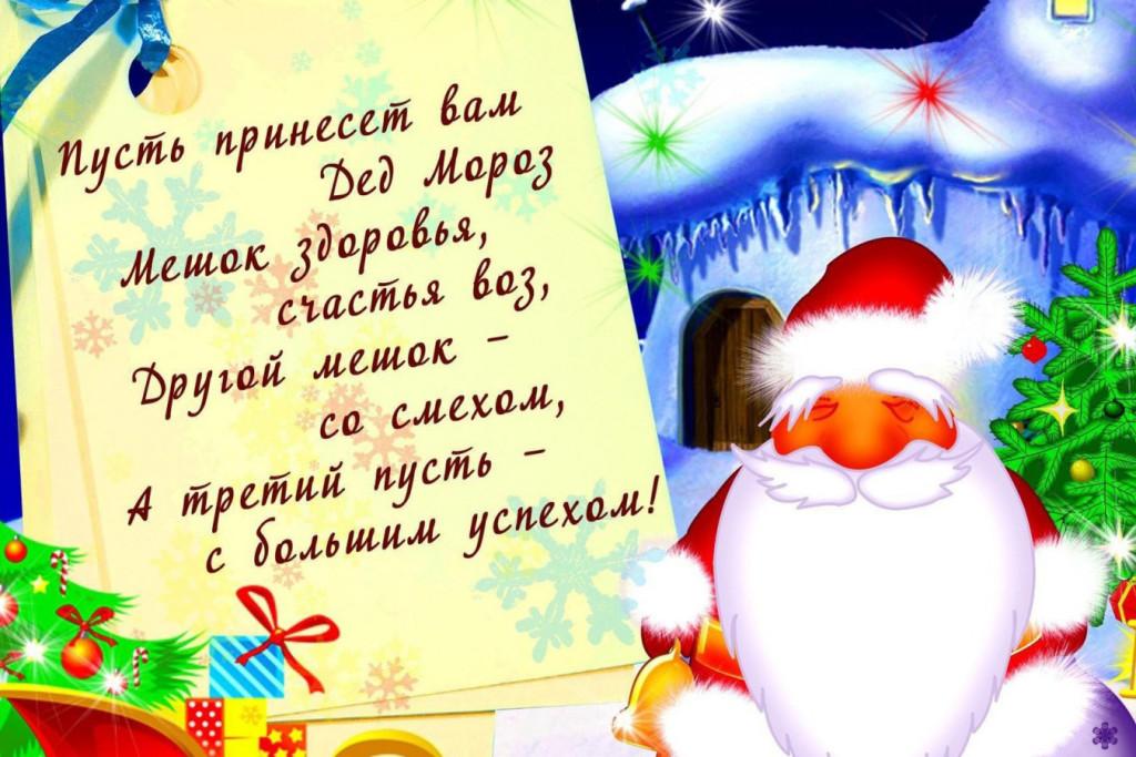 Смешные поздравления друга с новым годом