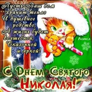 Поздравления с Днем святого Николая: смс короткие