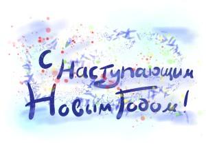 поздравления в прозе с наступающим Новым годом