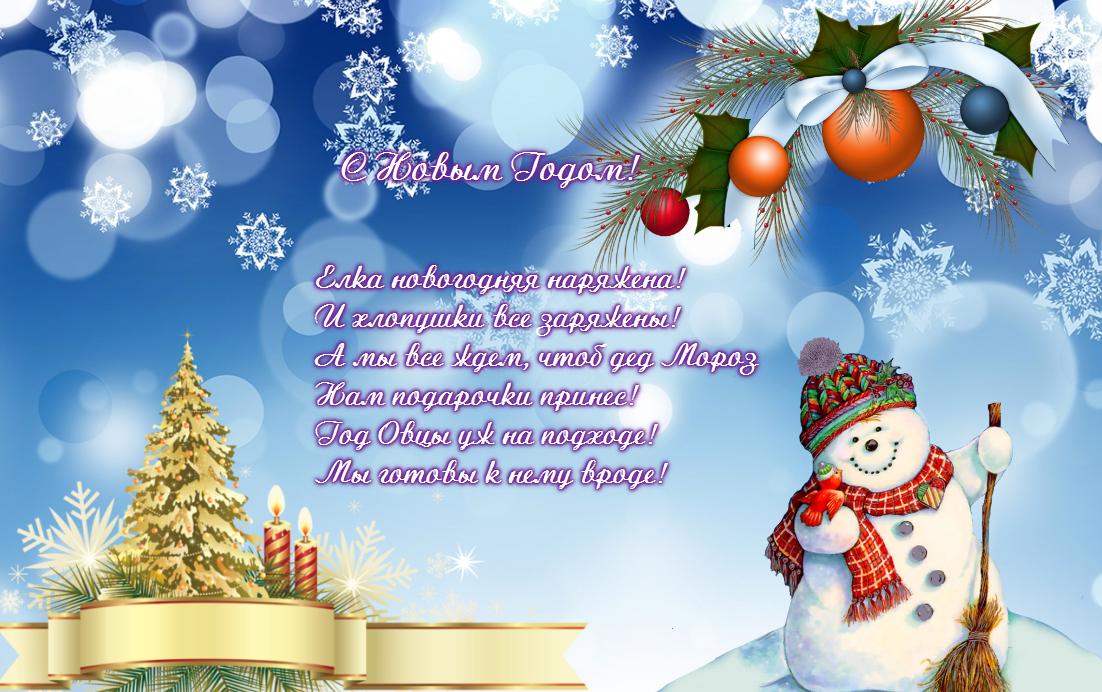 Стихи в открытки к новому году