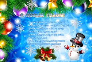 Новогодние поздравления с наступающим годом в стихах
