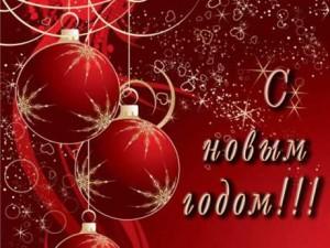 Поздравления с Новым годом в прозе: официальные