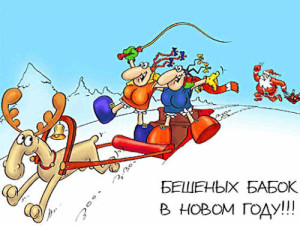 Прикольные поздравления с Новым годом в прозе