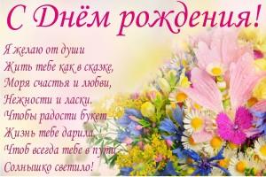 Поздравления с днем рождения в стихах красивые смс отправить