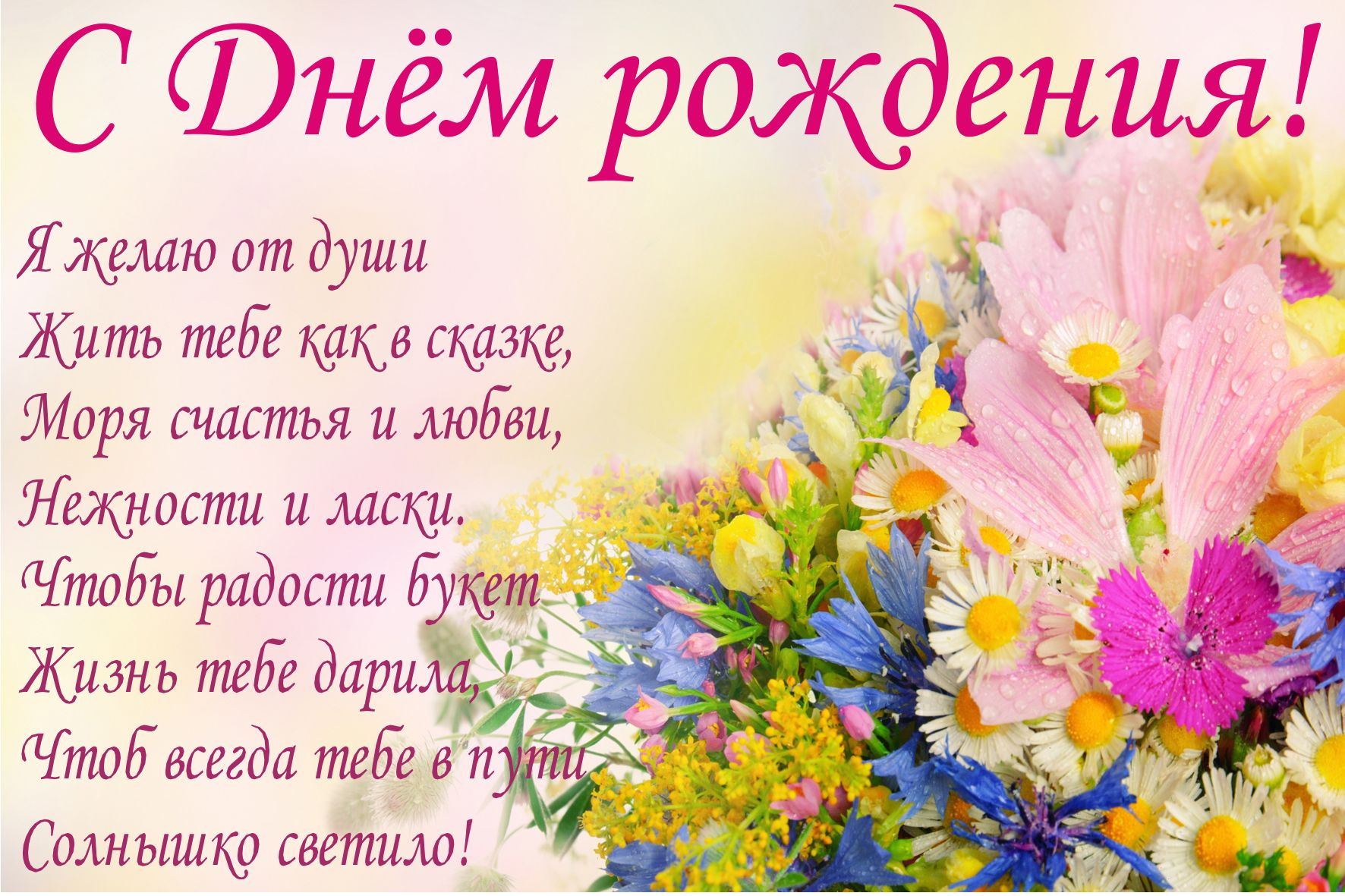 Поздравления с днем рождения женщине красивые от души