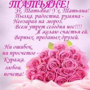 Поздравления с Татьяниным днем 25 января короткие смс для Татьяны