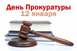 Поздравления с днем прокуратуры: официальные в прозе