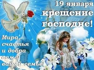 Красивые поздравления с Крещением Христовым