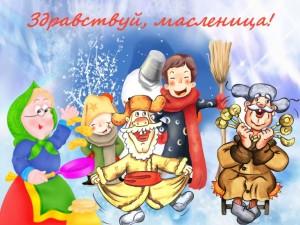 Сценарий Масленицы для начальной школы
