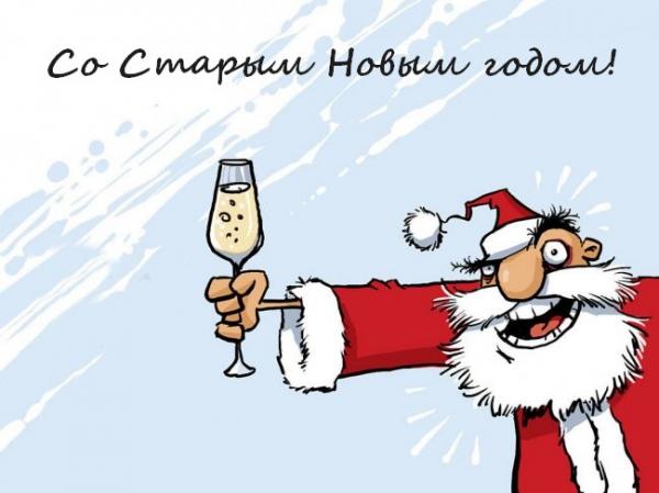 Поздравления со старым Новым годом прикольные