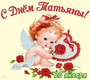 Смс поздравления с днем Татьяны 25 января короткие