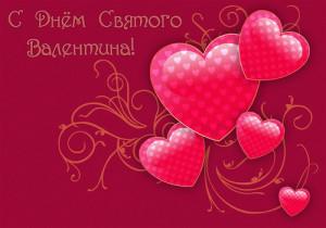 Смс поздравления с Днем Влюбленных
