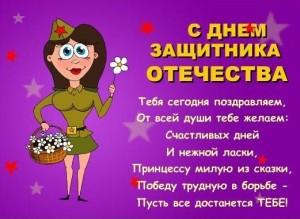 Поздравления с 23 февраля коллегам и сотрудникам