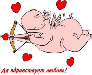 Поздравления с Днем Святого Валентина: прикольные короткие