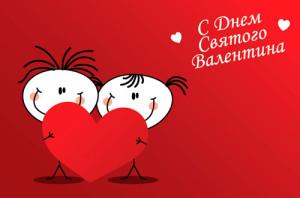 Поздравления с 14 февраля любимому в прозе