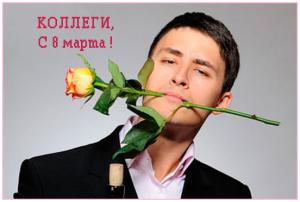 Шуточные поздравления с 8 марта коллегам-женщинам