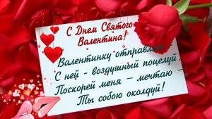 Поздравления с 14 февраля любимому парню