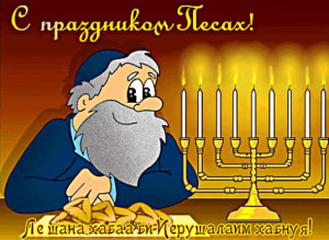 Еврейская Пасха: какого числа