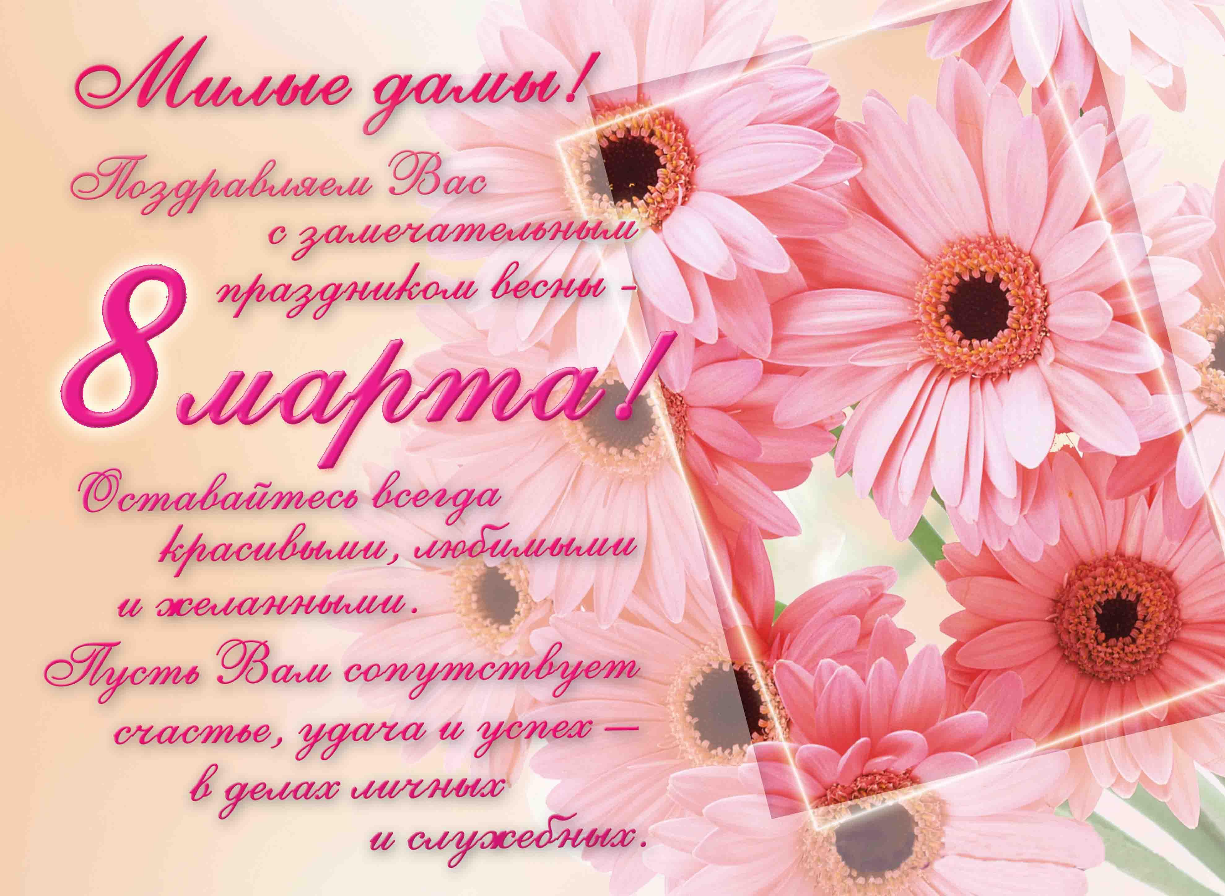 Поздравления с 8 марта женщинам в картинки