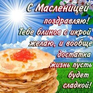 Поздравления с Масленицей в стихах