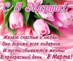 Красивые поздравления с 8 марта в стихах женщинам