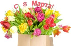 Поздравления с 8 марта женщинам от мужчин